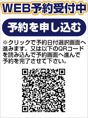 南柏ACTデンタルクリニックWEB予約