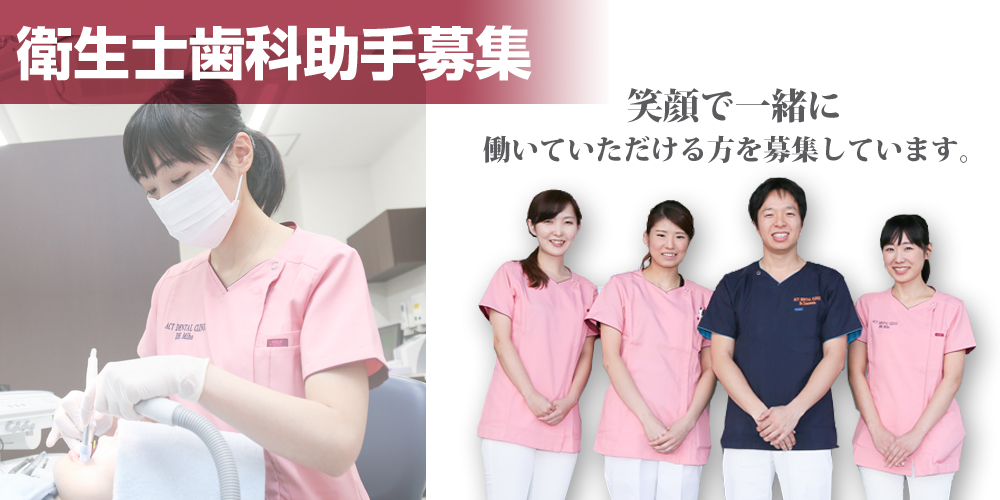 衛生士歯科助手 (1)