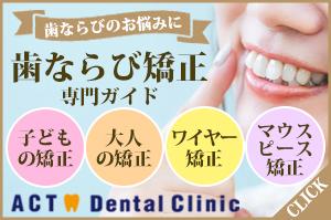 柏市の歯ならび矯正専門サイト